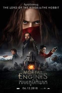 សមរភូមិពិឃាត 3D Mortal Engines