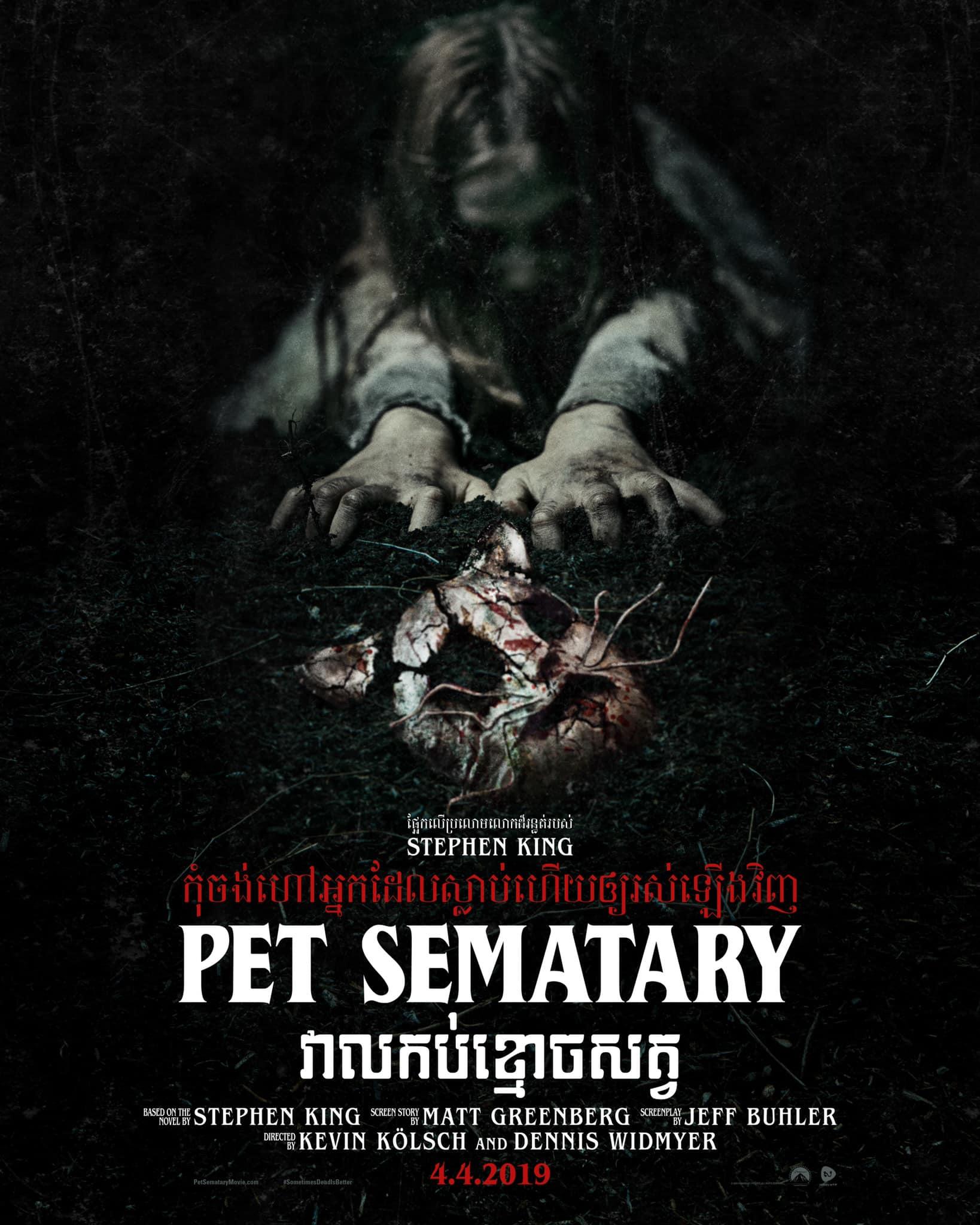 វាលកប់ខ្មោចសត្វ Pet Sematary (English)
