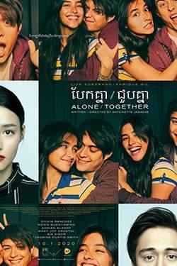 បែកគ្នា/ជួបគ្នា Alone Together